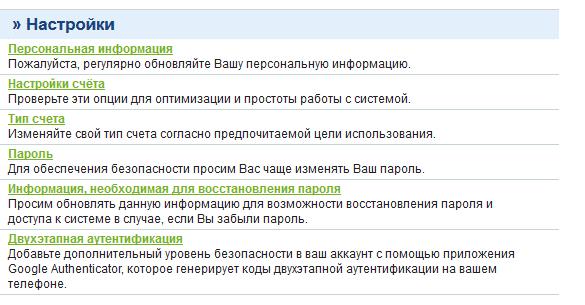 Двухэтапная аутентификация в ecoPayz - 2FA