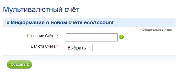 Регистрация счета ecoPayz