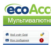 Программа ecoPayz VIP