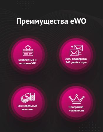 Выгоды с eWO
