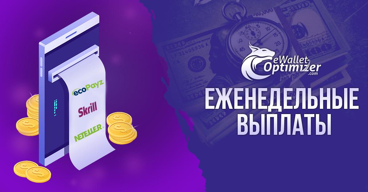 Партнерская программа eWO еженедельные выплаты