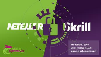 Skrill and NETELLER account blocked ru