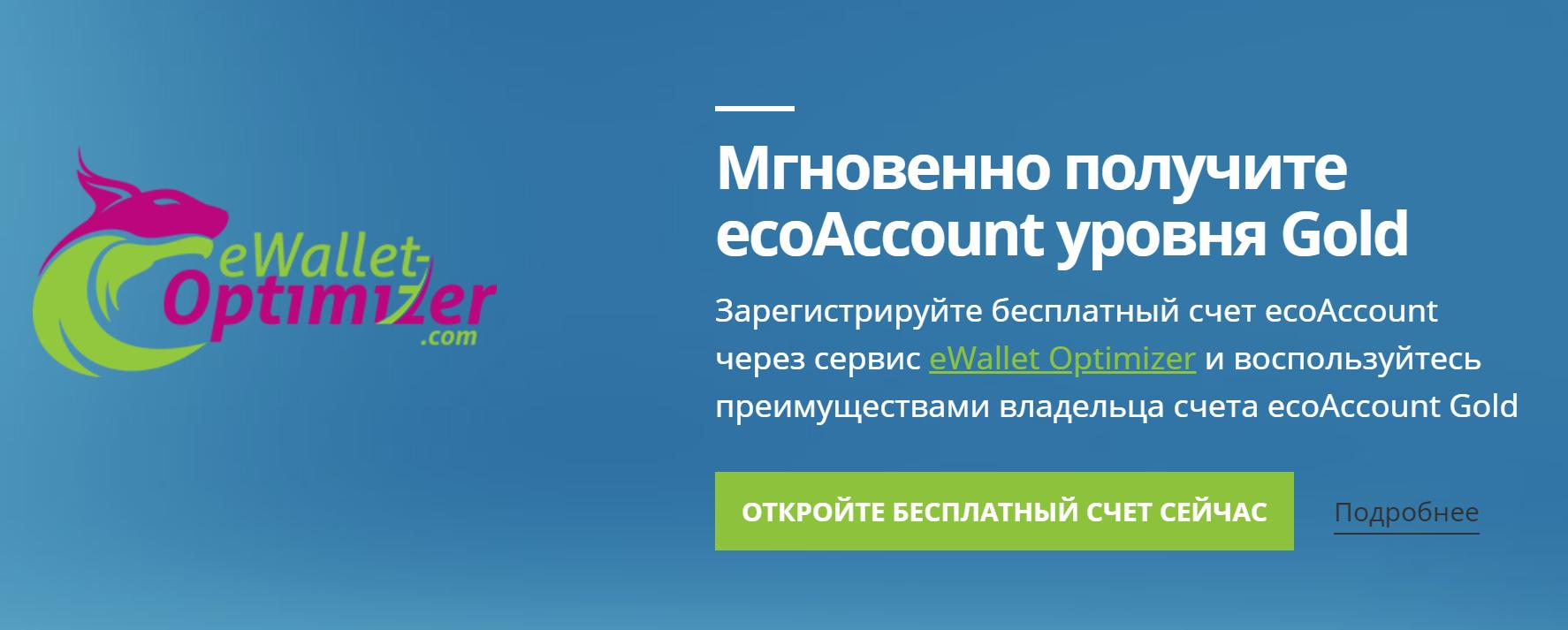 Лимиты ecoPayz