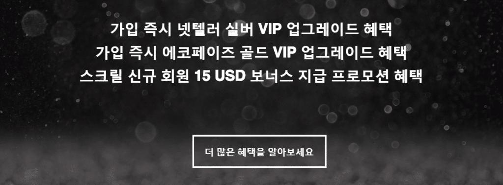 eWO VIP Promotion