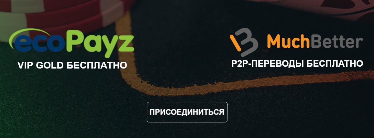 ecoPayz and MuchBetter Program