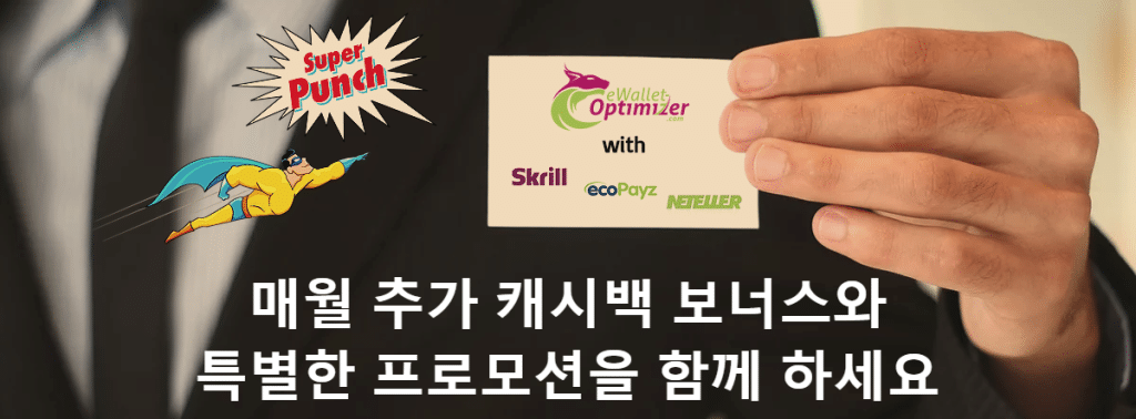 eWO VIP Program for Skrill, ecoPayz and NETELLER