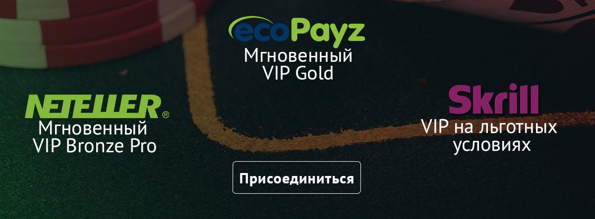 Join Skrill, NETELLER and ecoPayz VIP Affiliate Program