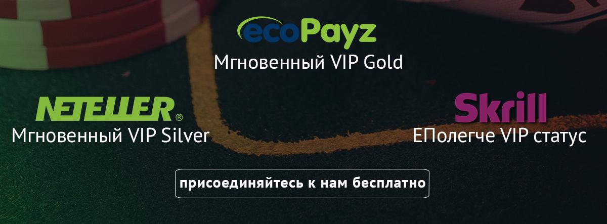 Skrill NETELLER ecoPayz VIP